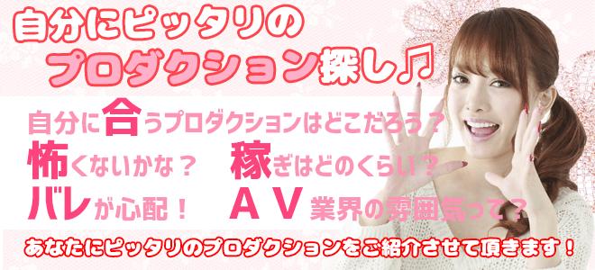 優良AVプロダクションご紹介