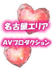 名古屋のAVプロダクション