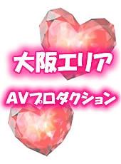 大阪のAVプロダクション