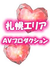 札幌のAVプロダクション