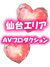仙台のAVプロダクション