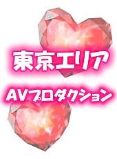 東京のAVプロダクション