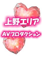 上野のAVプロダクション