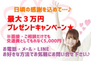 最大3万円プレゼント!8月感謝キャンペーン★