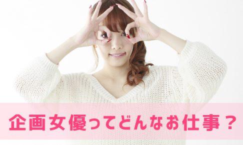 【AV】企画女優について徹底解説します!