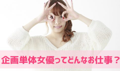 【AV】企画単体女優について徹底解説します!