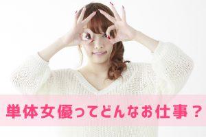 【AV】単体女優について徹底解説します!